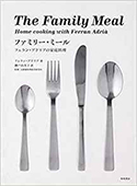 『ファミリー・ミールフェラン・アドリアの家庭料理』