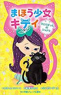 『まほう少女キティひとりぼっちのシャドウ』