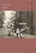 『オランダの文豪が見た大正の日本』
