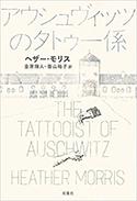 『アウシュヴィッツのタトゥー係』