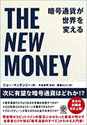 『THENEWMONEY暗号通貨が世界を変える』