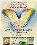 『あなたの天使と話す44の方法』