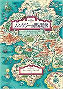 『ファンタジーの世界地図』