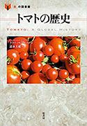 『トマトの歴史』