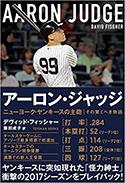 『アーロン・ジャッジニューヨーク・ヤンキースの主砲その驚くべき物語』