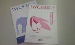 JWCS 会報誌