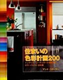 住まいの色彩計画200 (GAIA BOOKS)