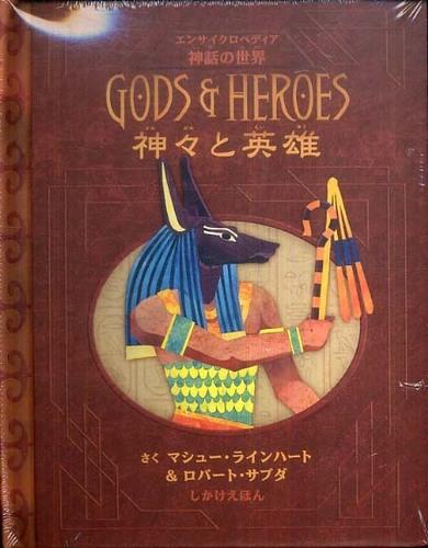 『神々と英雄 エンサイクロペディア神話の世界』