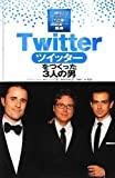 Twitterをつくった3人の男 (時代をきりひらくIT企業と創設者たち)