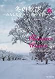 冬の歓び ―わたしだけのハリウッド・スター―(下) (ベルベット文庫)