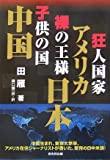 狂人国家・アメリカ、裸の王様・日本、子供の国・中国