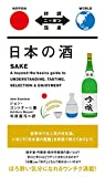 日本の酒 (対訳ニッポン双書)