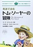 英語で読むトム・ソーヤーの冒険 (IBC対訳ライブラリー)