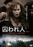 囚われ人 パラワン島観光客21人誘拐事件 [DVD]