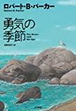勇気の季節 (ハヤカワ・ノヴェルズ)