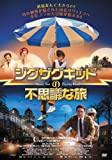 ジグザグキッドの不思議な旅 [DVD]