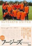 フージーズ――難民の少年サッカーチームと小さな町の物語