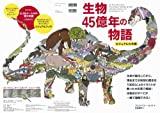 生物 45億年の物語 ビジュアル大年表
