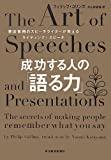 成功する人の「語る力」: 英国首相のスピーチライターが教えるライティング+スピーチ