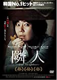隣人-The Neighbors - [DVD]