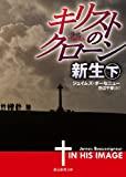 キリストのクローン/新生 下 (創元推理文庫)