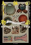 人体の物語: 解剖学から見たヒトの不思議 (ハヤカワ・ポピュラー・サイエンス)