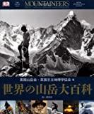 世界の山岳大百科
