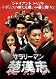 サラリーマン楚漢志<チョハンジ>コレクターズ・ボックス1 (6枚組) [DVD]