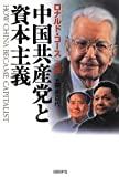 中国共産党と資本主義