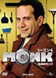 名探偵MONK シーズン4 DVD-BOX