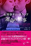 女刑事サム・ホランド 運命の情事 (ベルベット文庫)