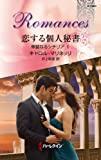 恋する個人秘書 華麗なるシチリア Ⅰ (ハーレクイン・ロマンス)