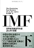 IMF〈下〉―世界経済最高司令部20ヵ月の苦闘