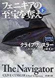 フェニキアの至宝を奪え(下) (新潮文庫)