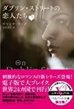 ダブリン・ストリートの恋人たち(上) (ベルベット文庫)