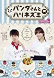 パンダさんとハリネズミ DVD-SET2