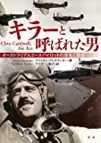 キラーと呼ばれた男 ~オーストラリア人エースパイロットの栄光と挫折~(発行:有限会社津雲)
