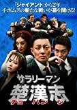 サラリーマン楚漢志<チョハンジ>コレクターズ・ボックス2 (5枚組) [DVD]