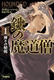 鉄の魔道僧1 神々の秘剣 (ハヤカワ文庫 FT ハ 6-1)