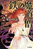 鉄の魔道僧2 魔女の狂宴 (ハヤカワ文庫FT)