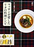マッサンが愛したリタの料理レシピ