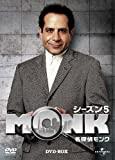 名探偵MONK シーズン5 DVD-BOX