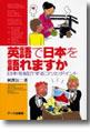 企業国際化センター代表取締役『英語で日本を語れますか:日本を紹介するコツとポイント』