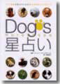 『Dog's星占い12の星座が教えてくれる愛犬の性格とつきあい方』