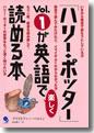 『「ハリー・ポッター」Vol.1が英語で楽しく読める本』