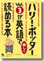 アメリア会員『「ハリー・ポッター」Vol.3が英語で楽しく読める本』
