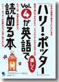 『「ハリー・ポッター」Vol.4が英語で楽しく読める本』
