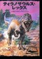 『ティラノサウルス・レックス-ポップアップ恐竜図鑑』