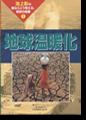 日本語版監修 池上彰『池上彰の君ならどう考える、地球の危機 1.地球温暖化』