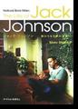 『ジャック・ジョンソン終わりなき夢の波間に』